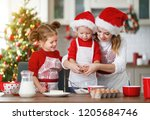 happy funny mother and children ... | Shutterstock . vector #1205684746