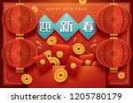 happy new year greeting poster... | Shutterstock .eps vector #1205780179
