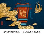 chinese new year design with... | Shutterstock .eps vector #1206545656