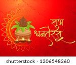 innovative header  banner or... | Shutterstock .eps vector #1206548260
