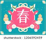 happy new year poster design... | Shutterstock .eps vector #1206592459