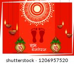 happy dhanteras wallpaper... | Shutterstock .eps vector #1206957520