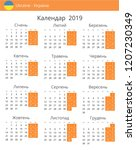 calendar 2019 year for ukraine... | Shutterstock .eps vector #1207230349