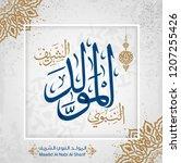 arabic islamic mawlid al nabi... | Shutterstock .eps vector #1207255426