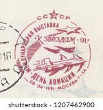 ussr circa 1991  stamp printed... | Shutterstock . vector #1207462900