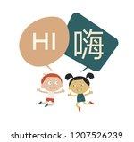 translator chat concept. funny... | Shutterstock .eps vector #1207526239