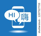 translator chat concept. vector ... | Shutterstock .eps vector #1207527733