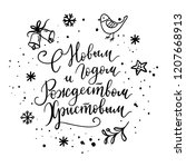 happy new year hand lettering... | Shutterstock .eps vector #1207668913