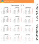 calendar 2019 year for ukraine... | Shutterstock .eps vector #1207852573