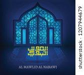 prophet of muhammad vector... | Shutterstock .eps vector #1207944679