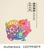 chinese new year background.... | Shutterstock .eps vector #1207993879