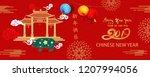 banner happy new year 2019... | Shutterstock . vector #1207994056