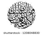 quranic verse about prophet... | Shutterstock .eps vector #1208048830