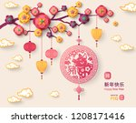 2019 chinese greeting card with ... | Shutterstock .eps vector #1208171416