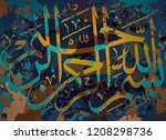 in the name of of allah the...   Shutterstock . vector #1208298736