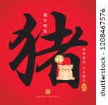chinese calligraphy   pig with... | Shutterstock .eps vector #1208467576