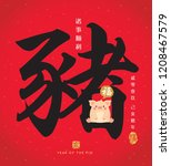 Chinese Calligraphy   Pig With...