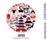 set of japan tokyo  and east... | Shutterstock .eps vector #1208732596
