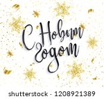 happy new year greeting card... | Shutterstock .eps vector #1208921389