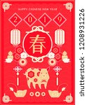 traditional new year poster...   Shutterstock . vector #1208931226