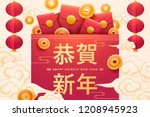 new year greeting poster with... | Shutterstock . vector #1208945923