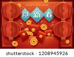 happy new year greeting poster... | Shutterstock . vector #1208945926