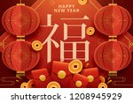 happy new year greeting poster... | Shutterstock . vector #1208945929