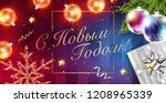 happy new year in russian.... | Shutterstock .eps vector #1208965339