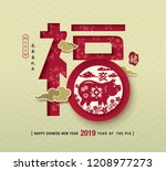 chinese new year 2019 ... | Shutterstock .eps vector #1208977273