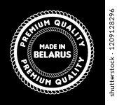 made in belarus badge. vintage...   Shutterstock .eps vector #1209128296