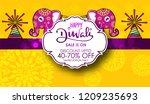 happy diwali festival sale... | Shutterstock .eps vector #1209235693