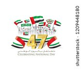 uae 47th national day logo ... | Shutterstock .eps vector #1209448180