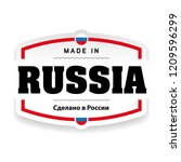 made in russia label | Shutterstock .eps vector #1209596299