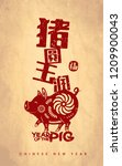 2019 chinese new year  year of... | Shutterstock .eps vector #1209900043
