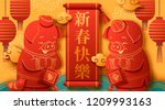 year of the pig poster design... | Shutterstock .eps vector #1209993163