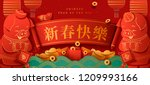 year of the pig banner design... | Shutterstock .eps vector #1209993166