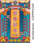 line style lovely chinese new... | Shutterstock .eps vector #1209993169
