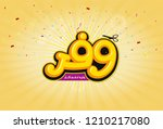 arabic discount tag with... | Shutterstock .eps vector #1210217080