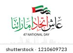 united arab emirates flag day... | Shutterstock .eps vector #1210609723