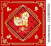 chinese new year 2019 paper...   Shutterstock .eps vector #1210859320