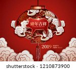 chinese new year design with... | Shutterstock .eps vector #1210873900