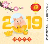 2019 chinese new year  year of... | Shutterstock .eps vector #1210940410