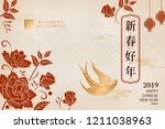 elegant lunar year design with... | Shutterstock .eps vector #1211038963