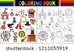 coloring book with amusement... | Shutterstock . vector #1211055919
