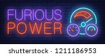 furious power neon sign. car... | Shutterstock .eps vector #1211186953