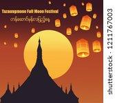tazaungmone full moon festival... | Shutterstock .eps vector #1211767003