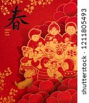 chinese new year eve dinner... | Shutterstock . vector #1211805493