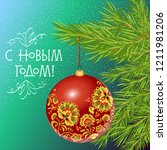 christmas illustration with a... | Shutterstock .eps vector #1211981206