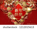 chinese new year design  happy... | Shutterstock .eps vector #1212015613