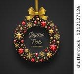 joyeux no l   christmas... | Shutterstock .eps vector #1212127126
